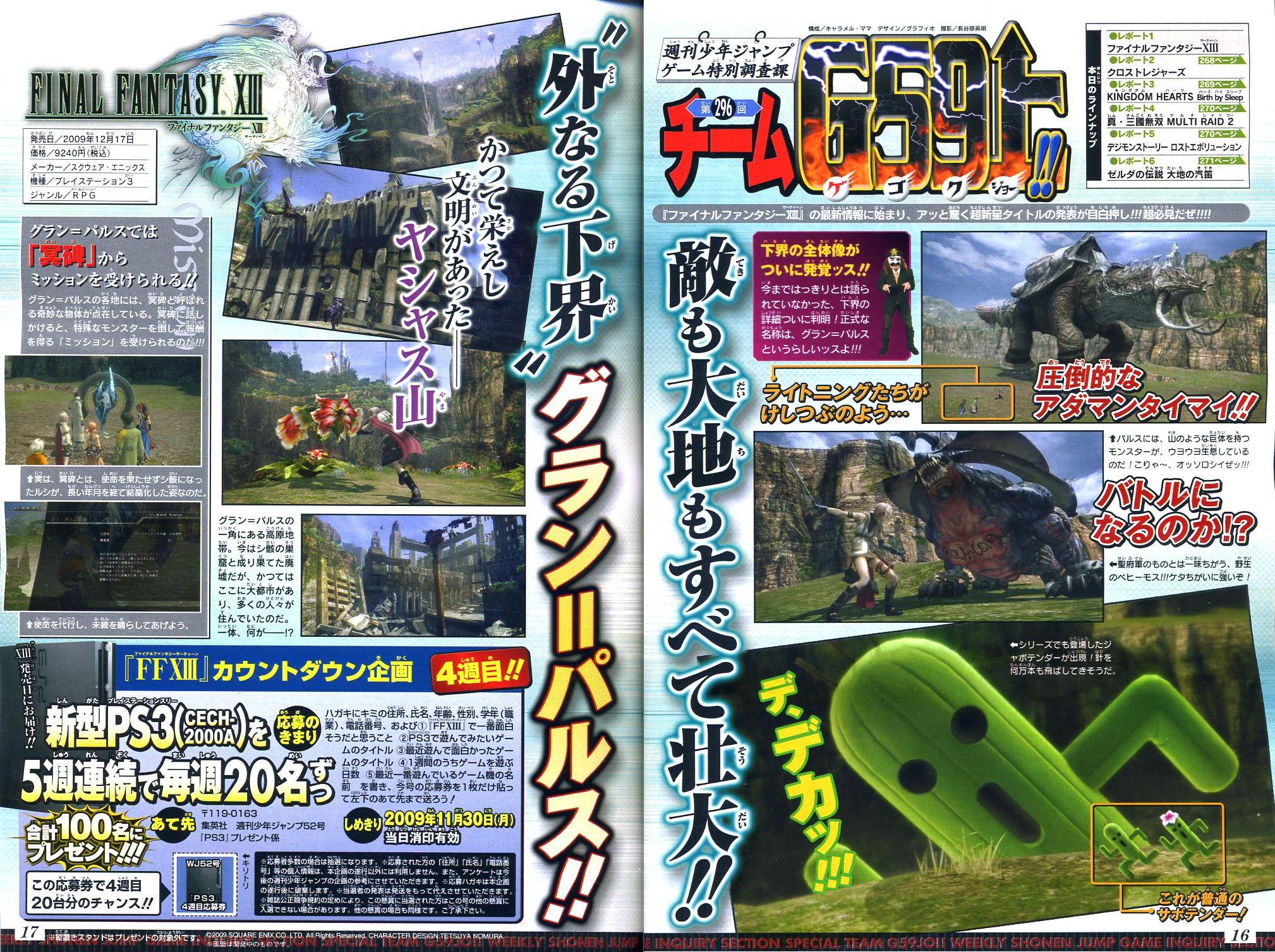 FFXIII PS3 scan-ShonenJump