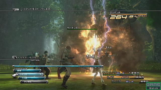 FinalFantasyXIII GameWatch 018