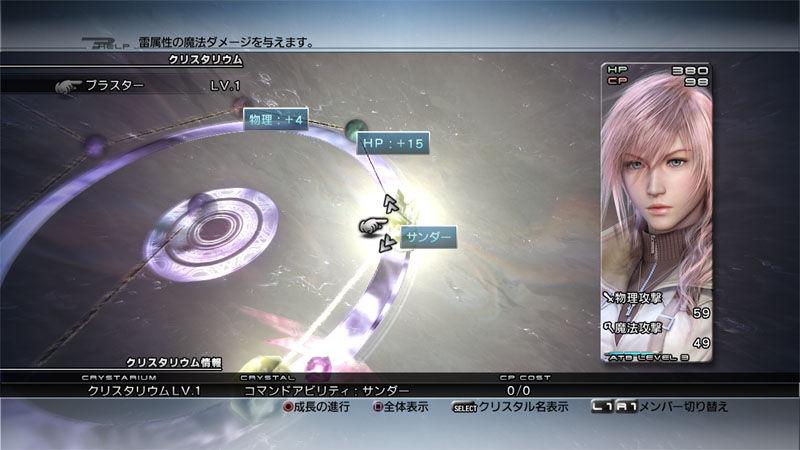 FinalFantasyXIII Multi Editeur 151