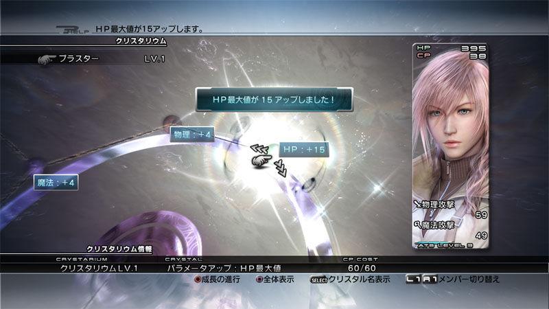 FinalFantasyXIII Multi Editeur 177