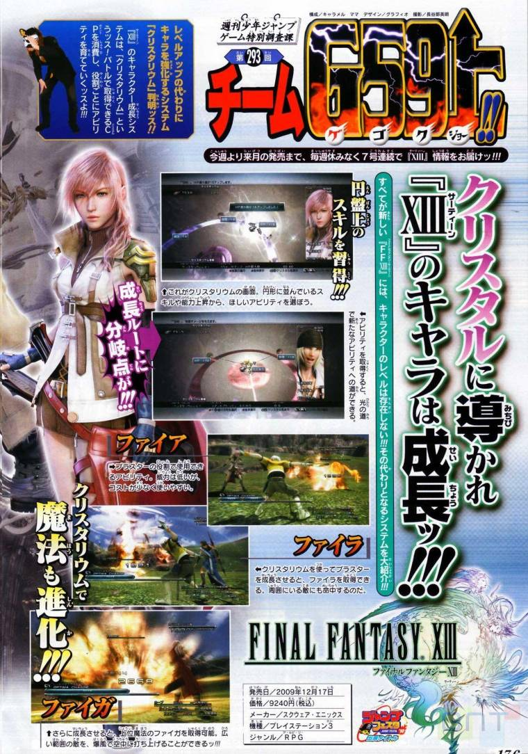 Final Fantasy XIII Crystalium