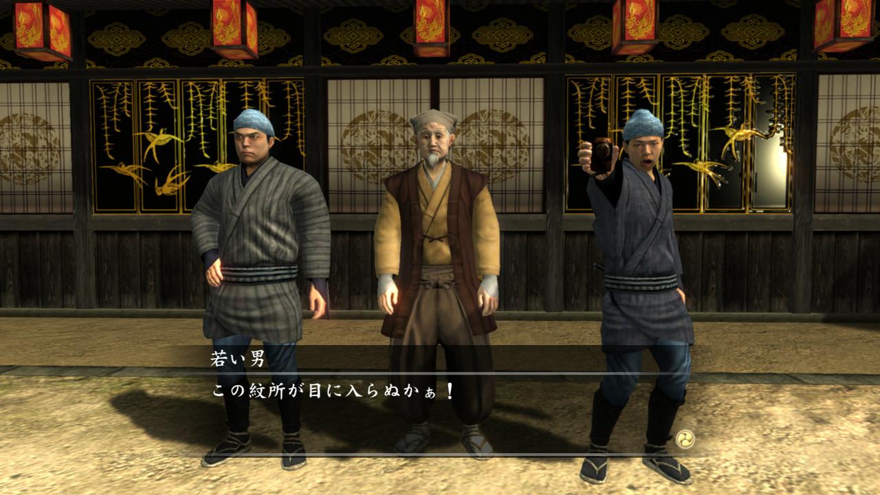 Yakuza3 PS3 Editeur 021