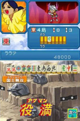 GundamMahjongZ DS Editeur 002