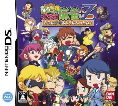 GundamMahjongZ DS Jaquette 003
