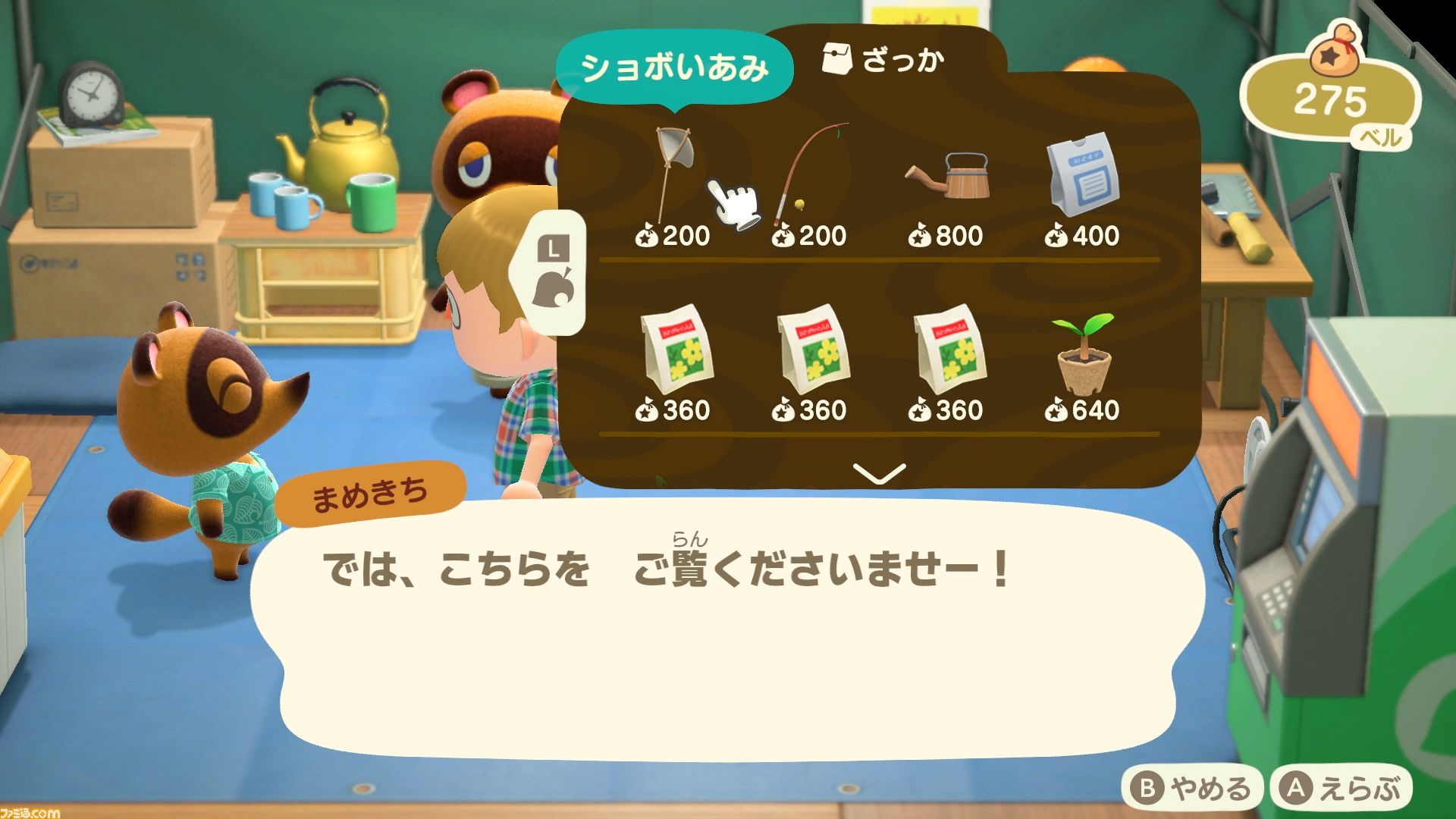 AnimalCrossing-NewHorizons Switch Editeur 007