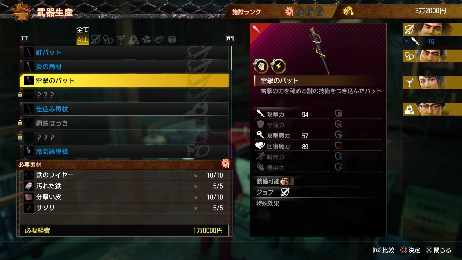 Yakuza7-LikeaDragon PS4 Editeur 036