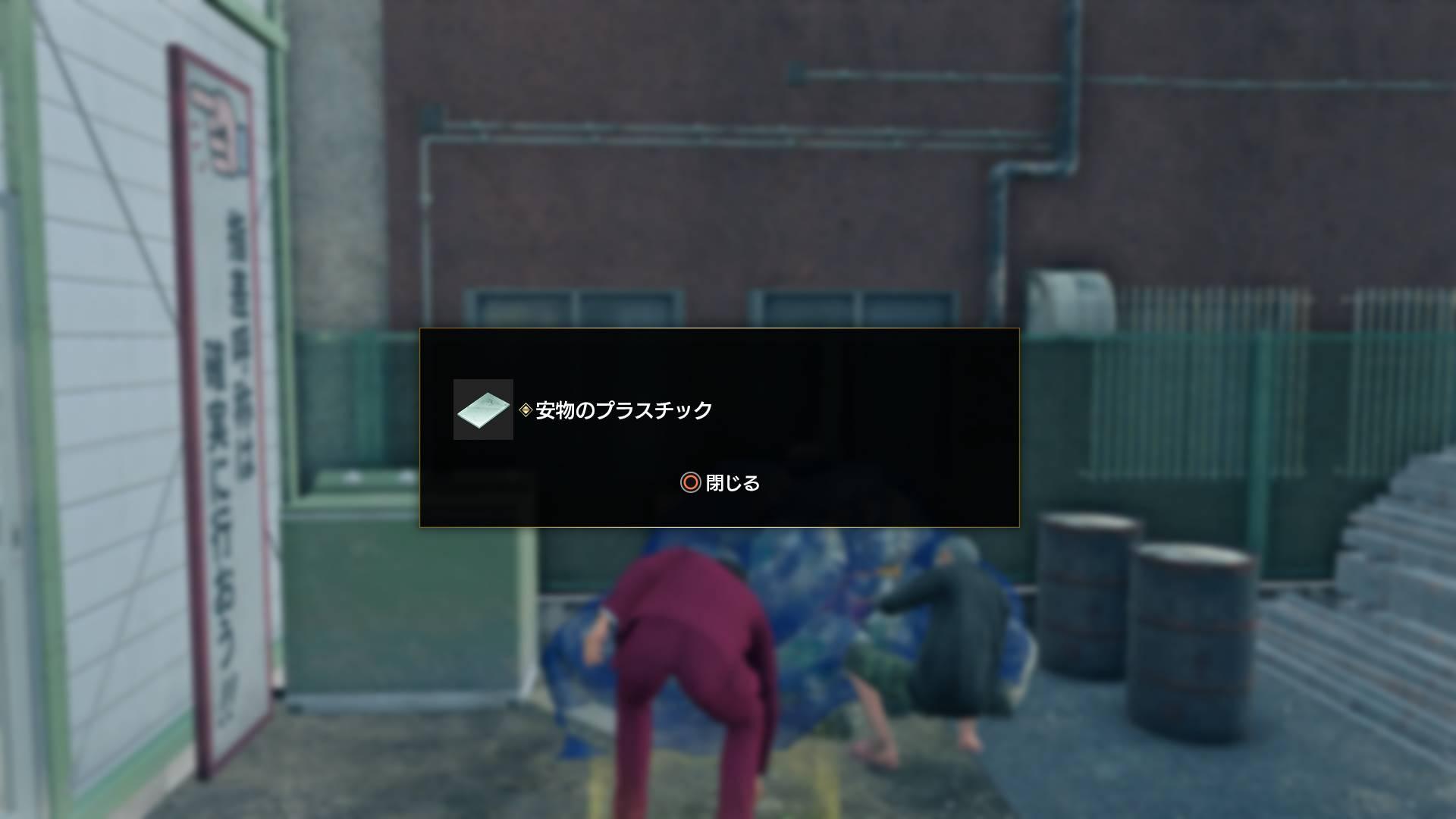 Yakuza7-LikeaDragon PS4 Editeur 039