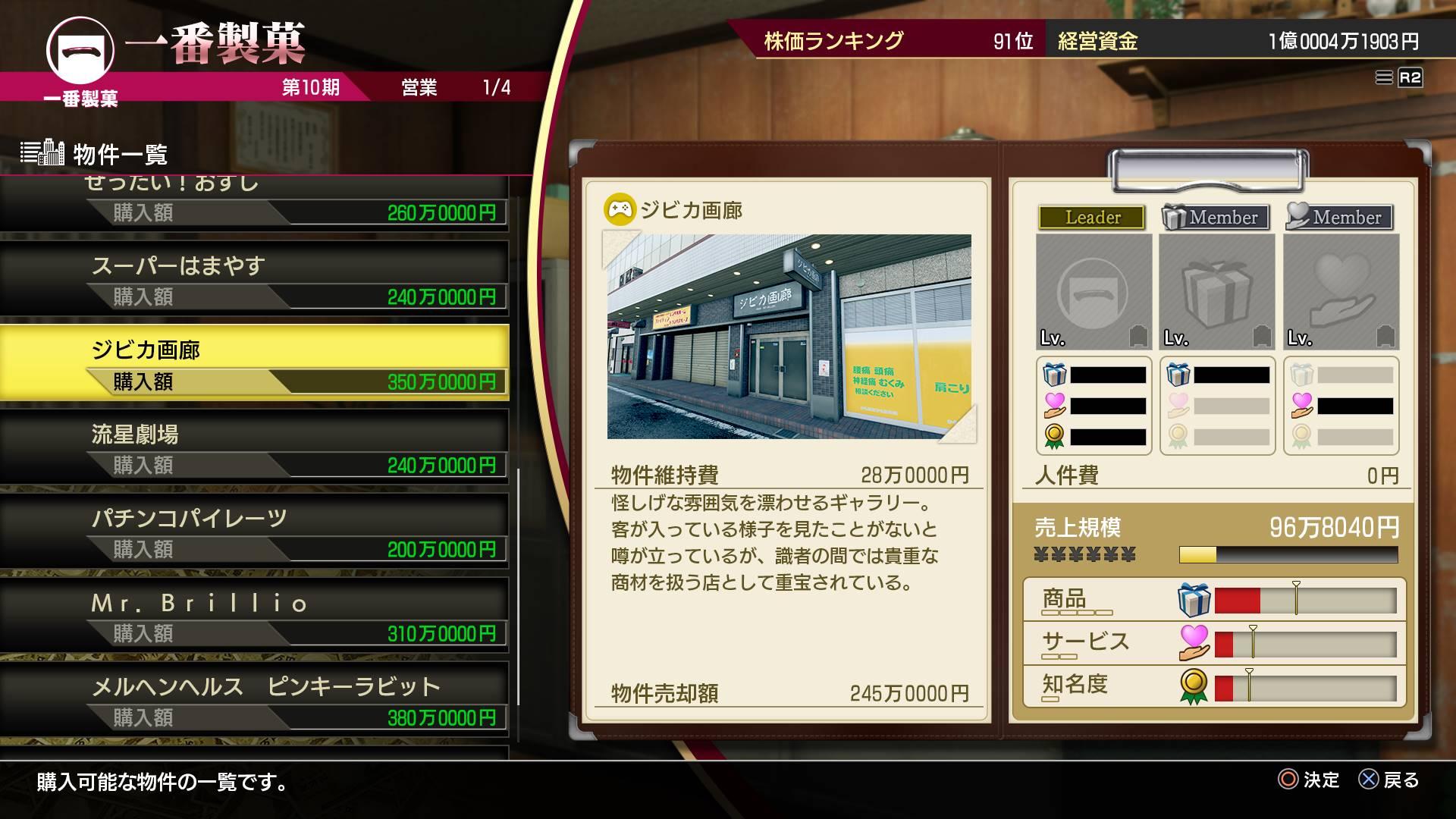 Yakuza7-LikeaDragon PS4 Editeur 044