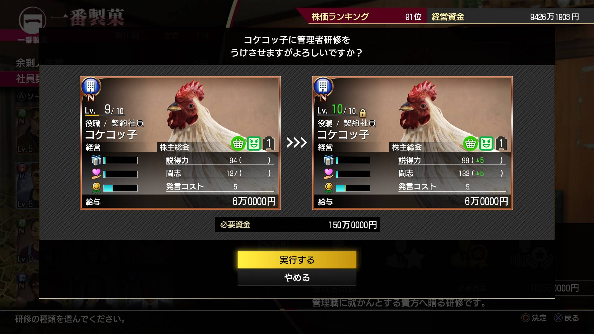 Yakuza7-LikeaDragon PS4 Editeur 045