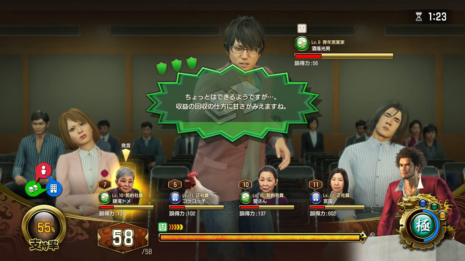 Yakuza7-LikeaDragon PS4 Editeur 047
