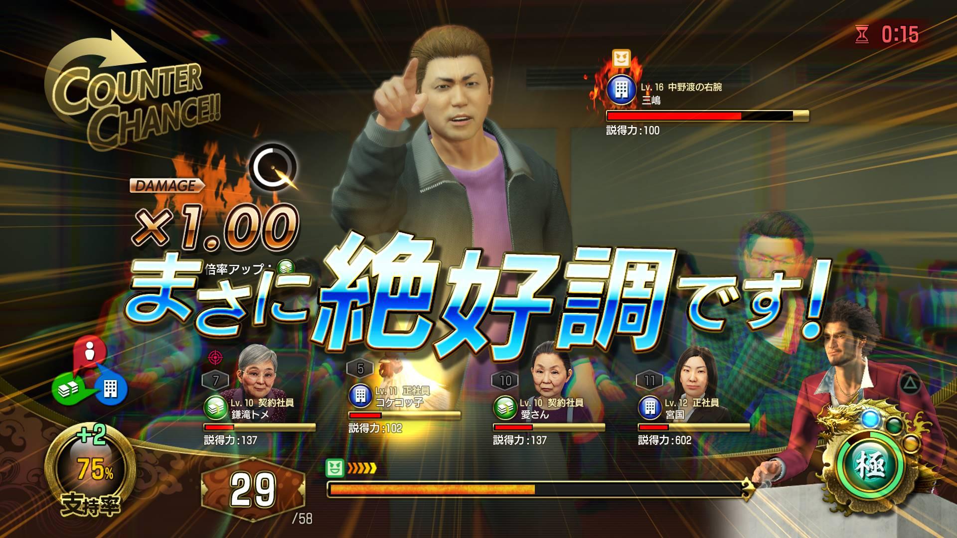 Yakuza7-LikeaDragon PS4 Editeur 048