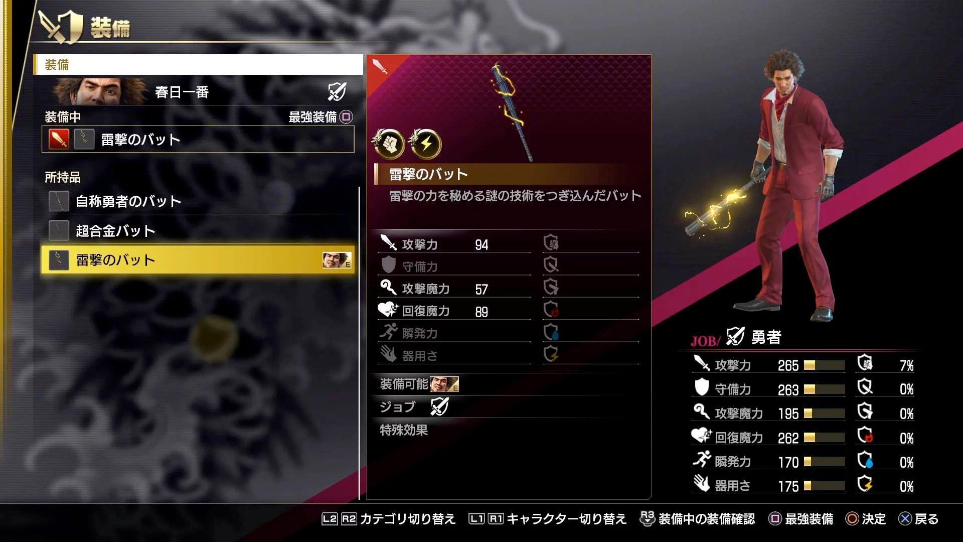 Yakuza7-LikeaDragon PS4 Editeur 049