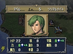 FireEmblem DS Edit 009