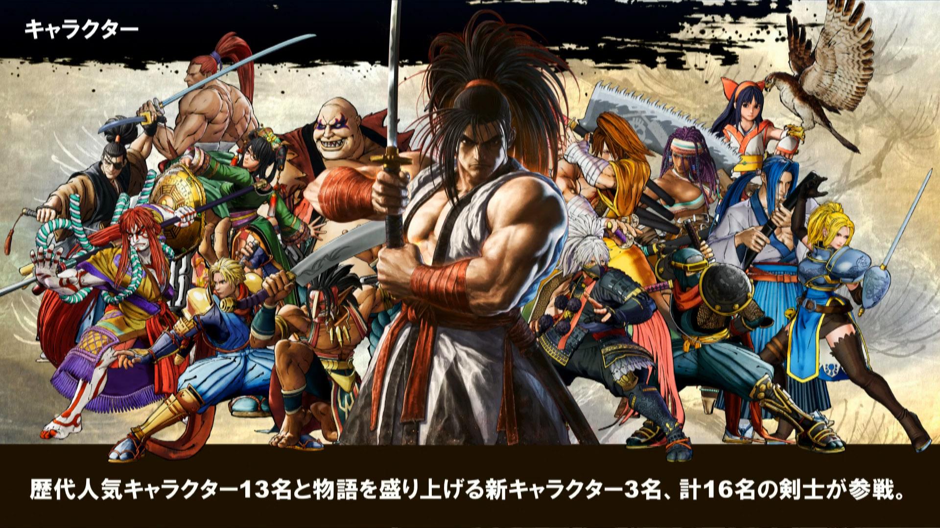 SamuraiShodown PS4 News 013