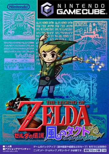 THE WIND WAKER : Medley orchestral