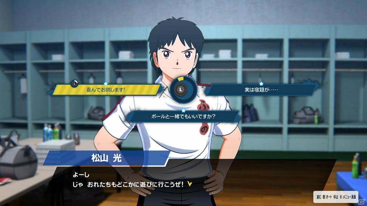 CaptainTsubasa-RiseofNewChampions PS4 Editeur 026