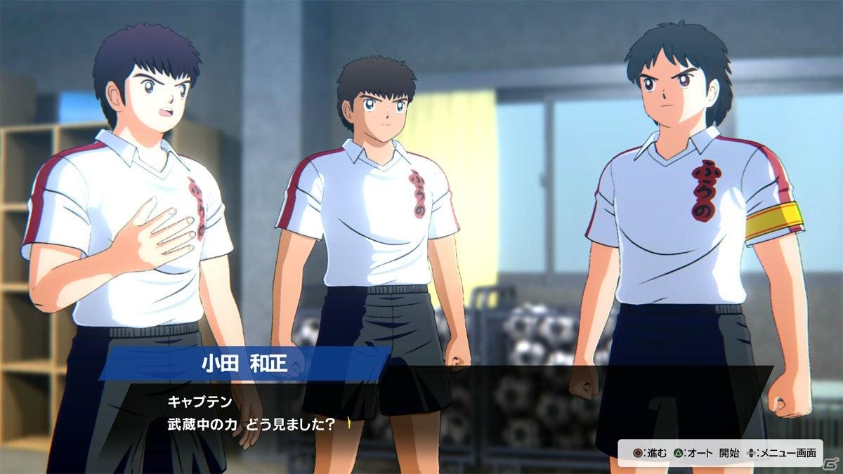 CaptainTsubasa-RiseofNewChampions PS4 Editeur 029