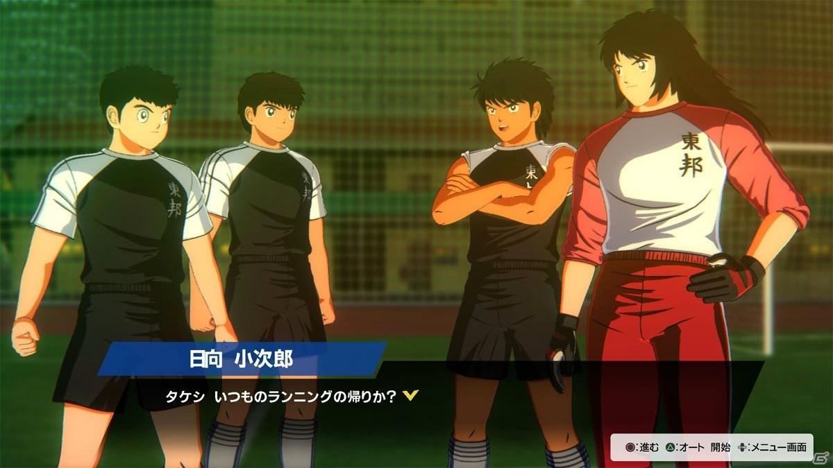 CaptainTsubasa-RiseofNewChampions PS4 Editeur 035