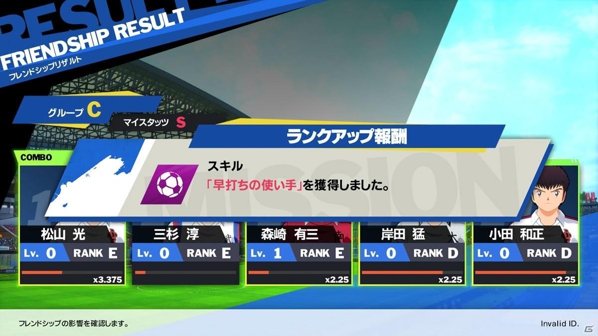 CaptainTsubasa-RiseofNewChampions PS4 Editeur 042