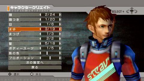 PhantasyStarPortable PSP edit 008