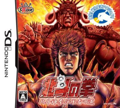 Hokuto no Ken DS