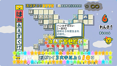 Mojipittan WiiWare Edit006