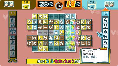 Mojipittan WiiWare Edit007