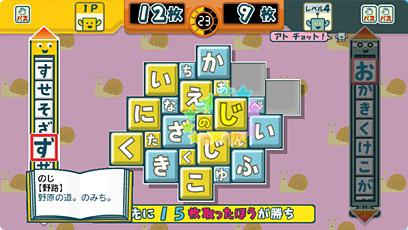 Mojipittan WiiWare Edit008