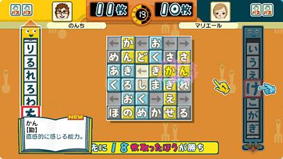 Mojipittan WiiWare Edit009