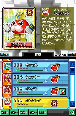 CardHero DS Edit012