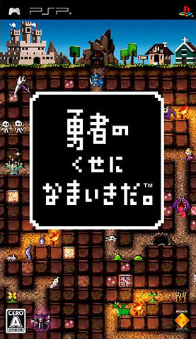 YushaNoKuse PSP Jaquette003