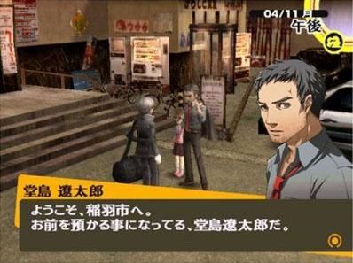 Persona4 PS2 Edit005