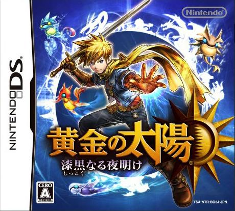 Golden Sun Dark Dawn DS JP Jaquette