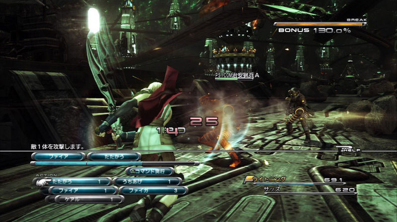 FF13 PS3 Editeur 075