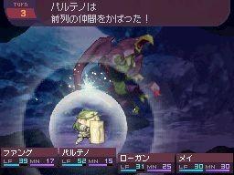 7thDragon DS Edit010