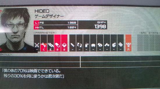 MGS PeaceWalker KojimaDIEU 001