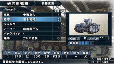 ValkyriaChronicles2 PSP Edit003