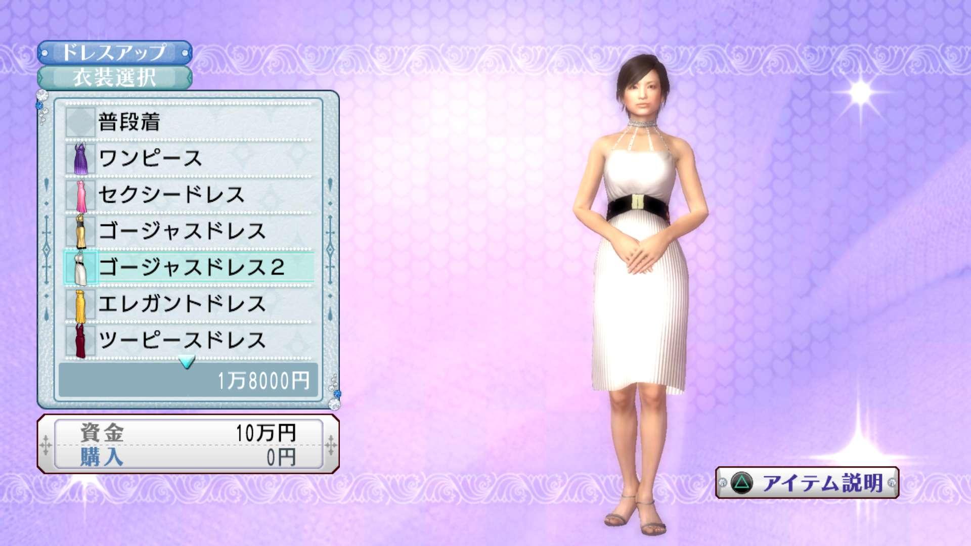 Yakuza4 Editeur PS3 174