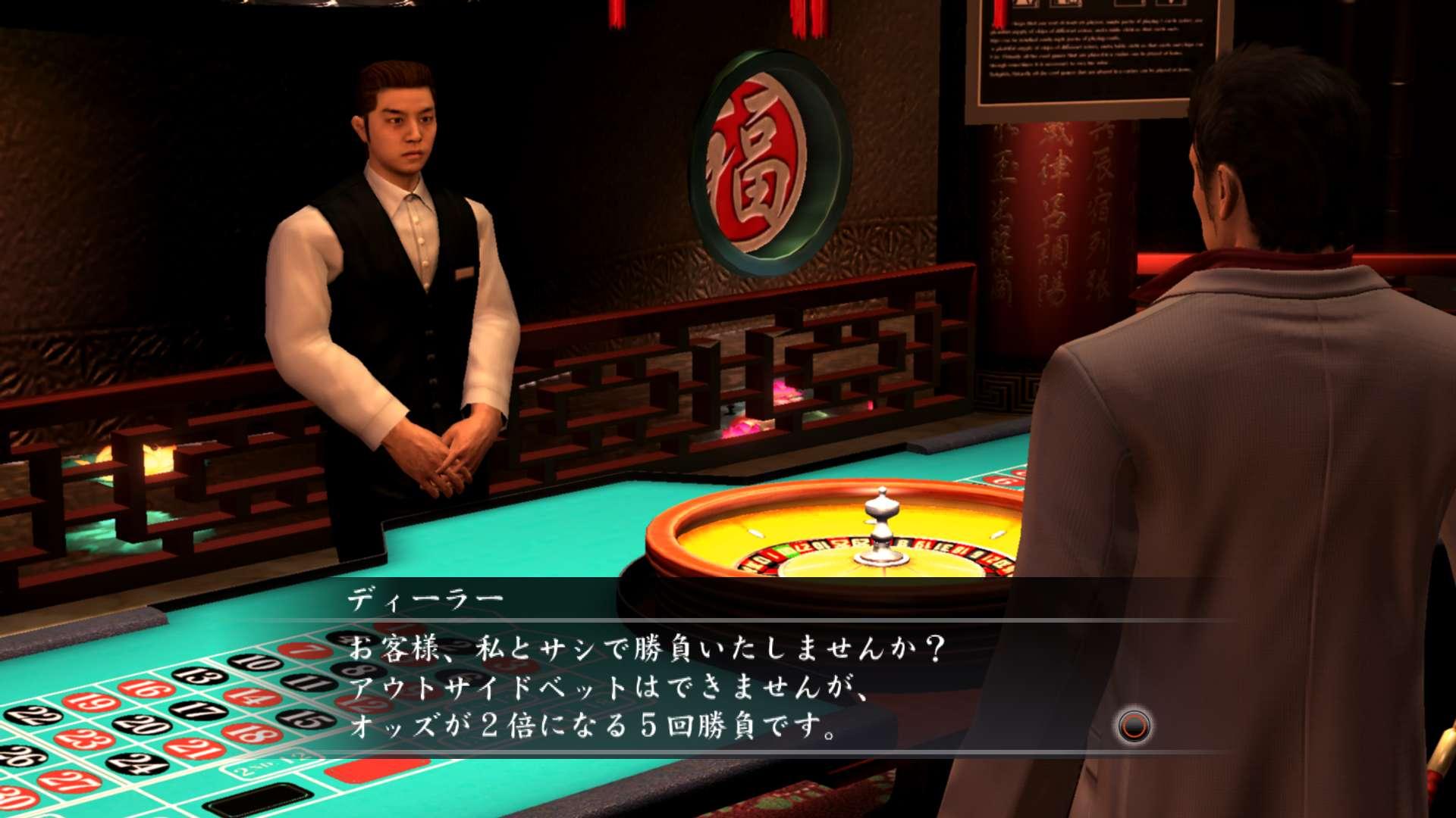 Yakuza4 Editeur PS3 188