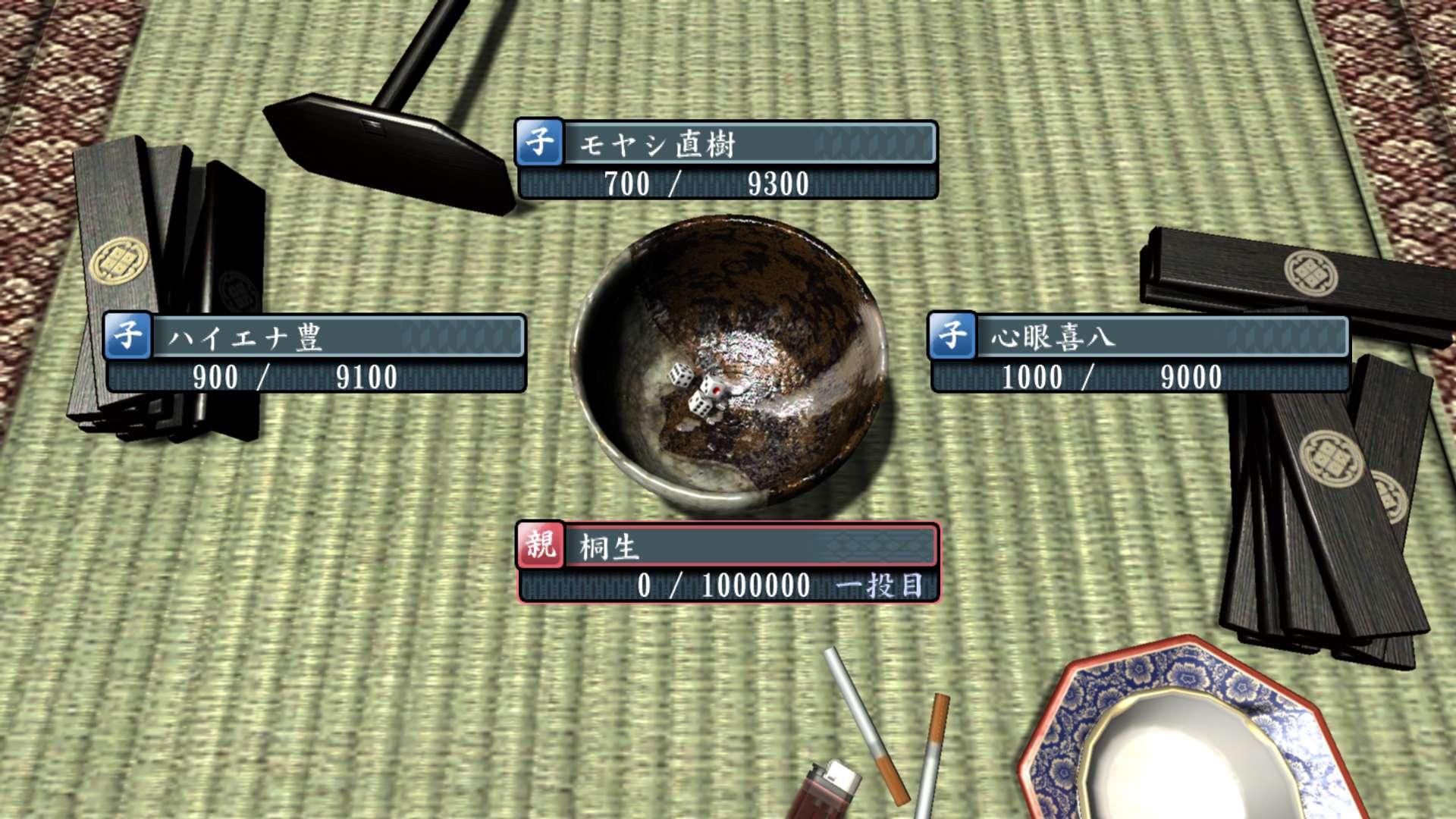 Yakuza4 Editeur PS3 202