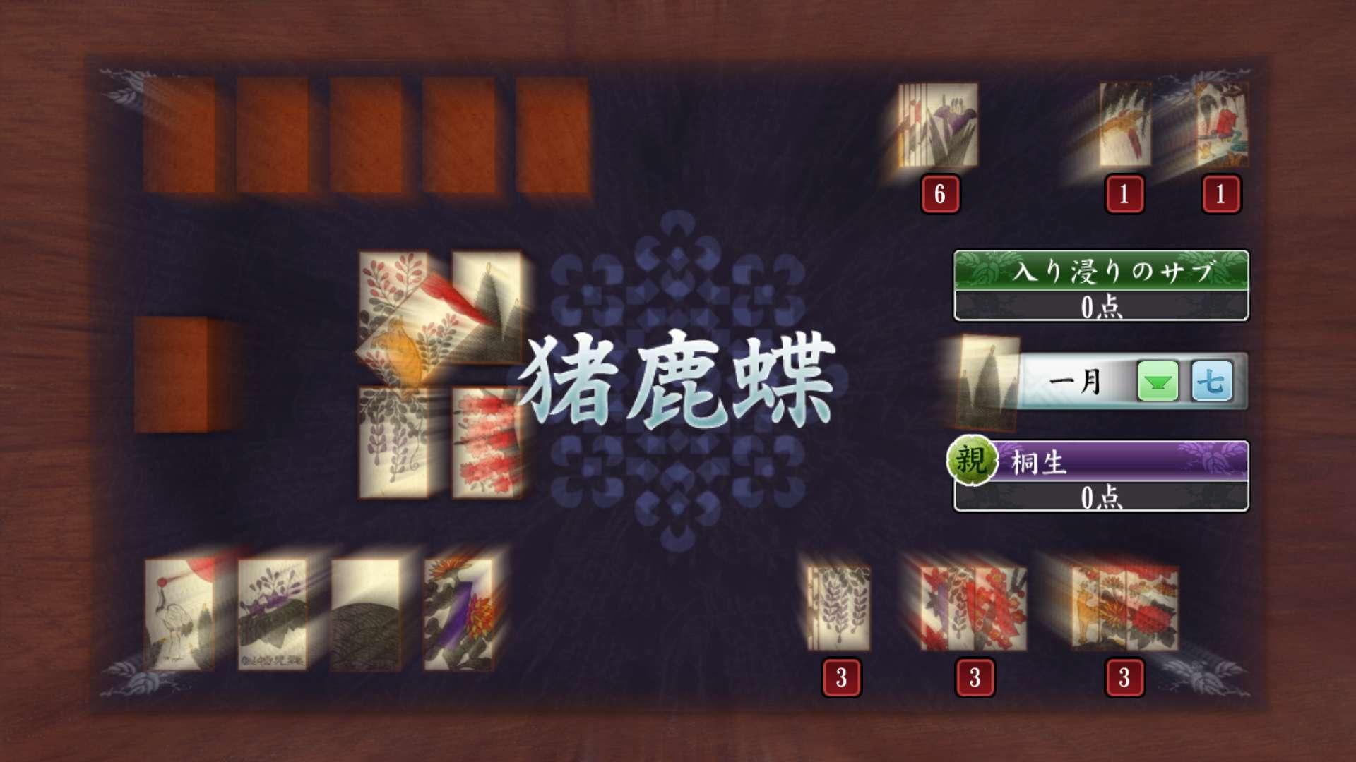 Yakuza4 Editeur PS3 204
