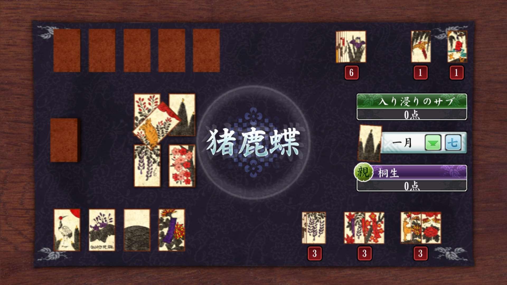 Yakuza4 Editeur PS3 205