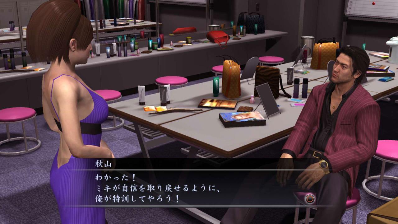 Yakuza4 Editeur PS3 214