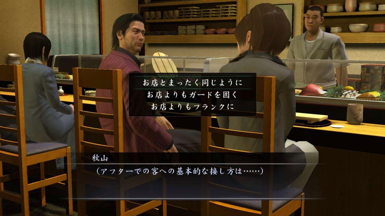 Yakuza4 Editeur PS3 215