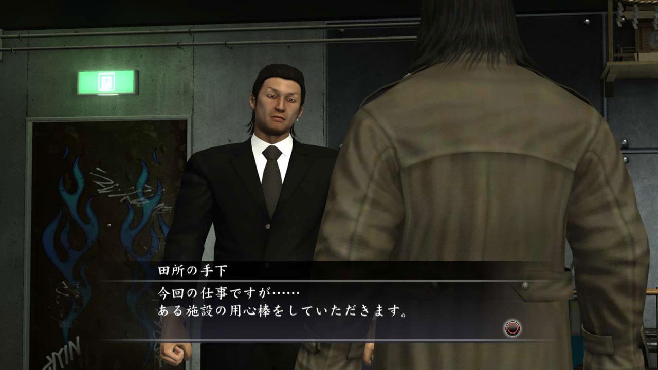 Yakuza4 Editeur PS3 217