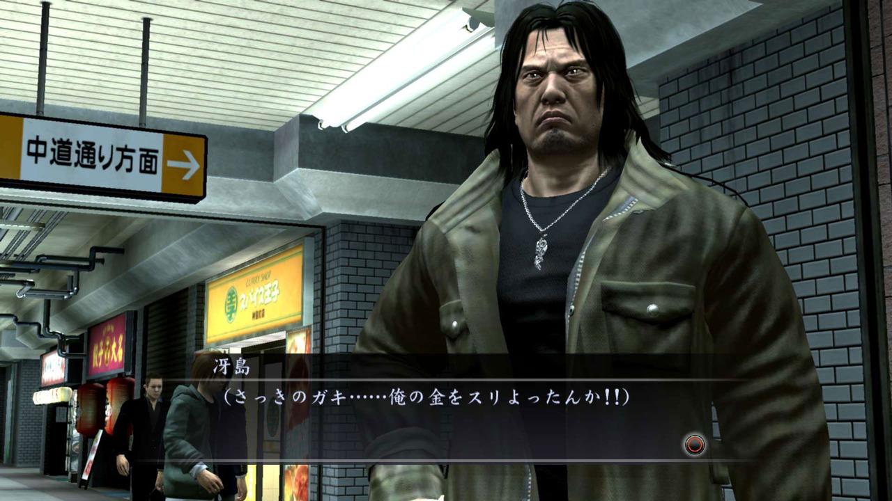 Yakuza4 Editeur PS3 223