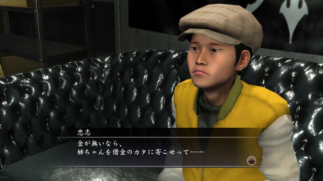 Yakuza4 Editeur PS3 224