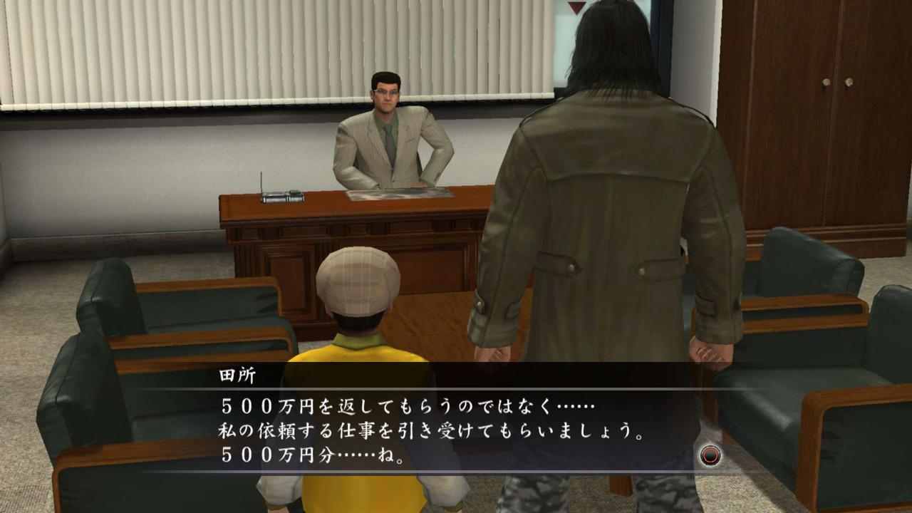 Yakuza4 Editeur PS3 225