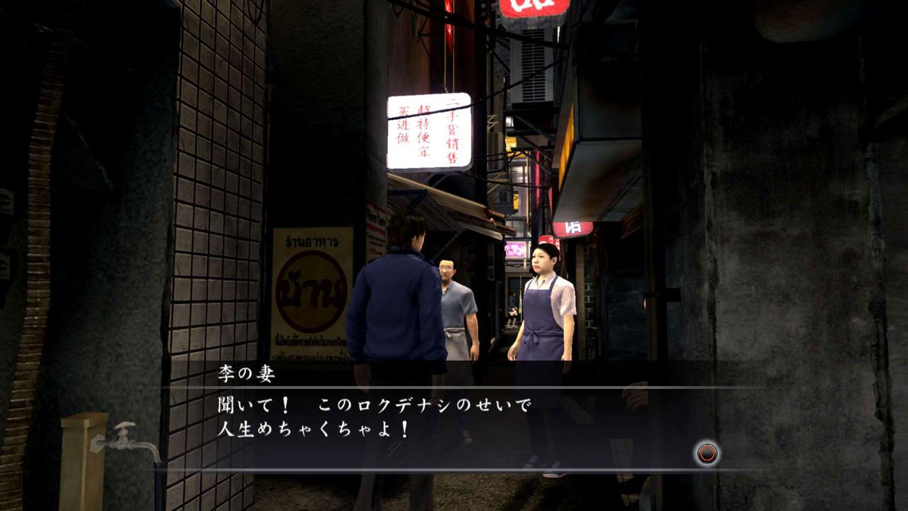 Yakuza4 Editeur PS3 229