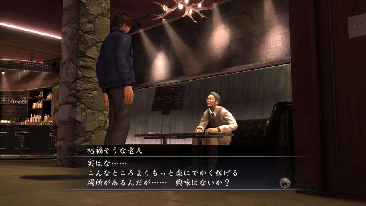 Yakuza4 Editeur PS3 230